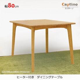 幅80cm 光ヒーター付き ダイニングテーブル 食卓机 木製 正方形テーブル 天然木 コタツダイニング すぐ暖まる 年中使える ナチュラル シンプル captino カプチーノ ノンフトンレス 飛騨家具 HIDAKAGU ステルス