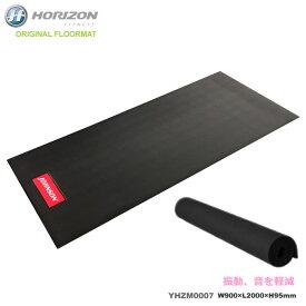 ルームランナー・バイク用床保護マット【HORIZON/ジョンソン】YHZM0007振動や音を軽減し床を保護します。