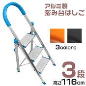 【送料無料】脚立3段アルミ踏み台折りたたみおしゃれ軽量折りたたみ脚立持ち手付きステップ台ステップラダーはしご梯子ステップ大掃除洗車台