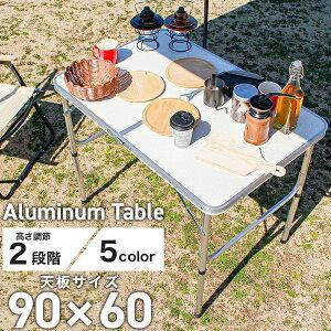 【送料無料】アウトドア テーブル 折りたたみ テーブル レジャーテーブル ピクニックテーブル アウトドアテーブル 幅90cm 軽量 アルミ 折りたたみテーブル ローテーブル ロースタイル 高さ