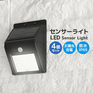 【送料無料】【4個セット】LEDソーラーライト LED センサーライト ガーデンソーラーライト ガーデンライト ソーラー 屋外 防水 おしゃれ ソーラーガーデンライト ソーラーライト ガーデン 防