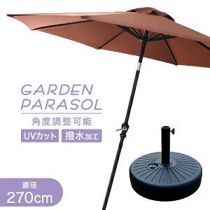 【送料無料】パラソルセット 傾くガーデンパラソル 270cm ベース21kg ガーデンパラソルセット パラソル UVカット ビーチパラソル 傘 ガーデン カーデンファニチャー 庭 テラス ベランダ ビーチ