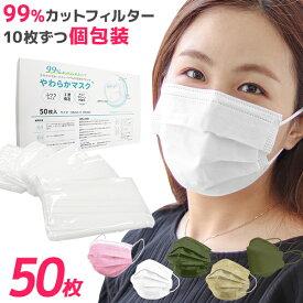 【期間限定価格】マスク 50枚 平ゴム 耳が痛くならない 99%カット 3層構造 不織布マスク 使い捨て マスク ホワイト 即納 在庫あり 国内発送 送料無料