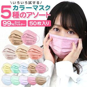 枚 50 やわらか 入り マスク 【20%オフクーポン】カラー マスク