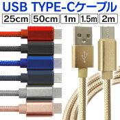 【送料無料】【長さ選べるケーブル】USBType-CケーブルType-C長さ0.25/0.5/1/1.5m高速充電データ伝送ケーブルAndroidGalaxyXperiaAQUOSHUAWEIケーブルゆうパケット送料無料