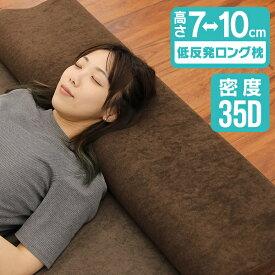 【送料無料】低反発枕 幅100cm 枕 ロング 低反発 ロングピロー 低反発ウレタン ロング枕 低反発 まくら 安眠 低反発まくら 寝具 マクラ ピロー 安眠枕 睡眠 安眠まくら 低反発マクラ カバー 洗える 安眠グッズ