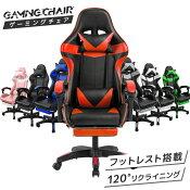 【クーポン配布中】ゲーミングチェア座椅子リクライニングレザーフットレストオフィスチェアデスクチェアパソコンチェア椅子疲れにくいいすイスチェアおしゃれリクライニングチェアPCチェアワークチェアキャスター付きテレワーク