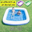 【ポイント10倍】プール 大型 1.9m ビニールプール 家庭用プール ファミリープール 大型プール ジャンボプール ガーデ…