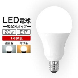 【送料無料】LED電球 E17 20W 電球色 白色 昼白色 LED 電球 一般電球 照明 節電 LEDライト LEDランプ 照明器具 工事不要 替えるだけ 簡単設置 新生活 1年保証 送料無料 R10P