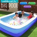 【送料無料】プール 大型 2.8m ビニールプール ファミリープール 家庭用プール 大型プール ジャンボプール ガーデンプ…