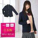 【送料無料】スクールブレザー/大きいサイズ 3L 4L 5L【紺・黒】日本製 国内生産 学生 制服 上衣 ジャケット 女子高生…