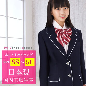 Jacket jacket jacket made in child student Japan of the school blazer (piping white) / dark blue navy high school student junior high student girls' high school immature woman