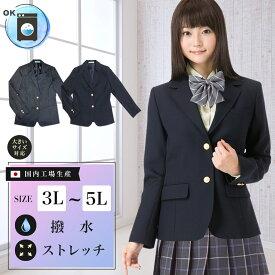 スクールブレザー 黒 紺/大きいサイズ 3L 4L 5L 日本製 国内生産 学生 制服 上衣 ジャケット 女子高生 女の子 女子 レディース 中学生 高校生 ネイビー ブラック スタンダードタイプ TYJK00011-W100