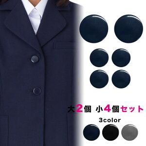 【送料無料】ボタンセット[大2個小4個セット]紺 黒 グレー 釦 ぼたん 足つき 上衣 上着 ジャケット ブレザー 学生服 制服 ネイビー ブラック セット販売