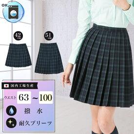 スクールスカート グリーン系 チェック柄 ひざ丈 膝上 日本製 アジャスター 学生 制服 女子高生 中学生 高校生 プリーツスカート 大きいサイズ対応 緑 紺