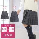 【送料無料】スクールスカート[グレー系チェック柄]日本製 アジャスター 学生 制服 女子高生 中学 高校 プリーツス…