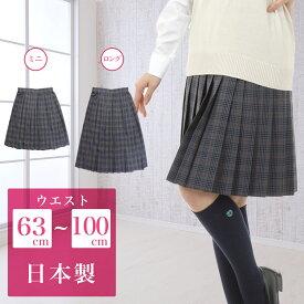 スクールスカート グレー系 チェック柄/日本製 アジャスター 学生 制服 女子高生 中学 高校 プリーツスカート ロング丈 ひざ丈 大きいサイズ対応