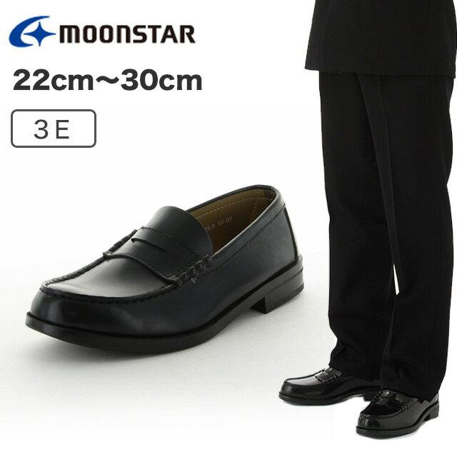 【送料無料】ムーンスター メンズローファー[22cm~29cm]幅広3E/moonstar 男子 男の子 メンズ 通学 学校 学生 高校生 中学生 BVL540 EEE