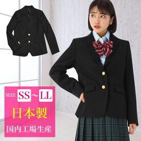 スクールブレザー 黒 シンプルタイプ/日本製 国内生産 学生 制服 上衣 ジャケット 女子高生 女の子 女子 レディース 中学生 高校生 ブラック AIKTYJK117030