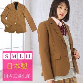 スクールブレザー[キャメル]シンプルタイプ/日本製 国内生産 学生 制服 上衣 ジャケット 女子高生 女の子 女子 レディース 中学生 高校生