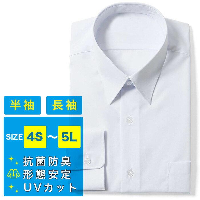【送料無料】男子長袖ワイシャツ/形態安定 UVカット 学生 制服 メンズ 男の子