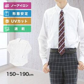 【送料無料】男子 スクールワイシャツ[長袖]ノーアイロン 速乾 形態安定 UVカット ポケット付き 男の子 男児 メンズ 高校生 中学生 小学生 学生 制服 ノンアイロン 角襟 カッターシャツ 大きいサイズ対応