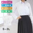 【送料無料】女子 スクールワイシャツ[長袖]ノーアイロン 速乾 形態安定 UVカット ポケット付き 女の子 女児 レディー…