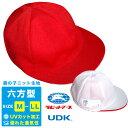 【送料無料】紅白帽子(六方型)ニット素材・男女兼用/優れた通気性 鹿の子 体操服 体操着 運動 小学生 園児 赤白帽 …