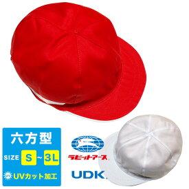 【送料無料】紅白帽子(六方型)男女兼用/体操服 体操着 運動 小学生 園児 赤白帽 体育 子供 宇高 ラビットアース