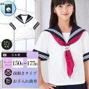 半袖セーラー服 B体[期間限定ネクタイサービス]前開きジッパー 日本製 洗濯可能 夏用 高校生 中学生 学生服 女子 女の…