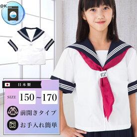 半袖セーラー服[期間限定ネクタイサービス]前開きジッパー 日本製 洗濯可能 夏用 高校生 中学生 学生服 女子 女の子 上衣 3本線