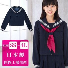 長袖セーラー 紺[期間限定ネクタイサービス]前開きジッパー 日本製 洗濯可能 3本線 冬用 高校生 中学生 学生服 セーラー服 女子 女の子 上衣 SS S M L LL 3L 4L 小さいサイズ 大きいサイズ AIKTYJK033