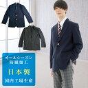 【送料無料】男子スクールブレザー 紺 グレー/ウール30%ポリエステル70% 大きいサイズ対応 日本製 国内生産 学生 制服…