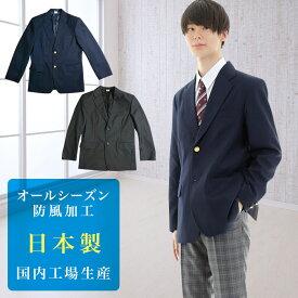 男子スクールブレザー 紺 グレー/ウール30%ポリエステル70% 大きいサイズ対応 日本製 国内生産 学生 制服 上衣 ジャケット メンズ 男の子 男性 ネイビー 灰色 無地
