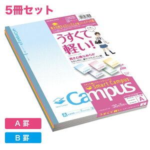 コクヨ campusノート 5冊セット/A罫 B罫 横罫 KOKUYO キャンパスノート スマートキャンバス セミB5
