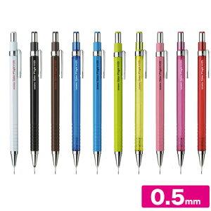 カラーフライト シャーペン[0.5mm]ZEBRA ゼブラ colorflight シャープペンシル シャープペン 勉強 筆記 ビジネス 文具 文房具/MA53