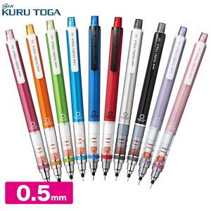 クルトガ シャーペン[0.5mm]三菱鉛筆 シャープペンシル uni シャープペン 勉強 筆記 ビジネス 文具 文房具/M5-4501P