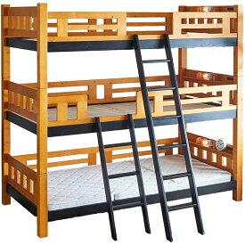 【新生活応援5%OFFクーポン配布中!!】3段ベッド 三段ベッド ベッド ベット シングルベッド フレームのみ すのこ コンセント ライト シンプル 北欧 カントリー パイン材 木製 子供部屋 新生活 新入学 民泊 送料無料