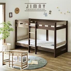 2段ベッド 二段ベッド かわいい おしゃれ ベッド ベット シングルベッド フレームのみ すのこ シンプル 北欧 耐荷重 耐震 カントリー 木製 子供部屋 新生活 新入学 民泊 送料無料