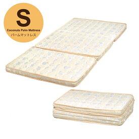 2段・3段・システムベッド用マットレス 三つ折り パームマットレス S 97×195cm シングル 二段ベッド用 三段ベッド用 システムベッド用 ロフトベッド用 シングルベッド用 シングル 送料無料