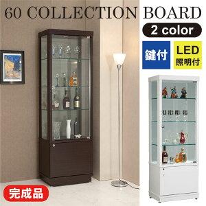 コレクションケース コレクションボード コレクション収納 ガラスケース ガラス 幅60 高さ172 リビング 収納 棚 透明 LED 照明 鍵付き 完成品 民泊 送料無料 イースト