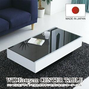 ガラステーブル 黒 ブラック 鏡面 白 ホワイト 引き出し おしゃれ センターテーブル リビングテーブル ローテーブル 幅105 モダン シンプル エレガント 北欧 民泊 送料無料