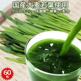 青汁 送料無料 乳酸菌 酵素 国産大麦若葉使用 無添加 粉末 2ヶ月分 60包(30包×2パック)