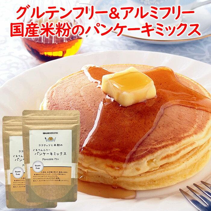 ホットケーキミックス 無添加 国産米粉 有機ココナッツ粉 アルミフリー グルテンフリー 400g(200g×2袋)