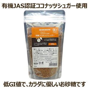 オーガニック 有機JAS ココナッツシュガー 200g 低GI食品 無添加 無漂白 有機JAS認定食品 羅漢果 ラカンカ エリスリトール の代わりに 送料無料