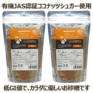 オーガニック 有機JAS ココナッツシュガー 400g(200g×2袋) 低GI食品 無添加 無漂白 有機JAS認定食品 羅漢果 ラカンカ エリスリトール の代わりに 送料無料