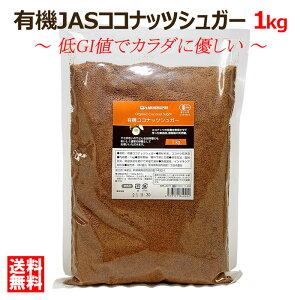 ココナッツシュガー 1kg 有機JAS オーガニック 低GI食品 無添加 無漂白