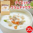 クラムチャウダー インスタント 素 ポタージュ スープ ダイエット食品 おからパウダー 国産 超微粉 大豆プロテイン 約…