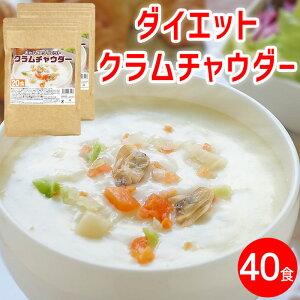クラムチャウダー インスタント 素 ポタージュ スープ ダイエット食品 おからパウダー 国産 超微粉 大豆プロテイン ×2袋(約40食)送料無料
