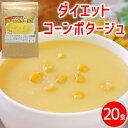 コーンポタージュ 冷製 コーンスープ 業務用 コーンクリーム インスタント 素 ダイエット食品 おからパウダー 国産 超…